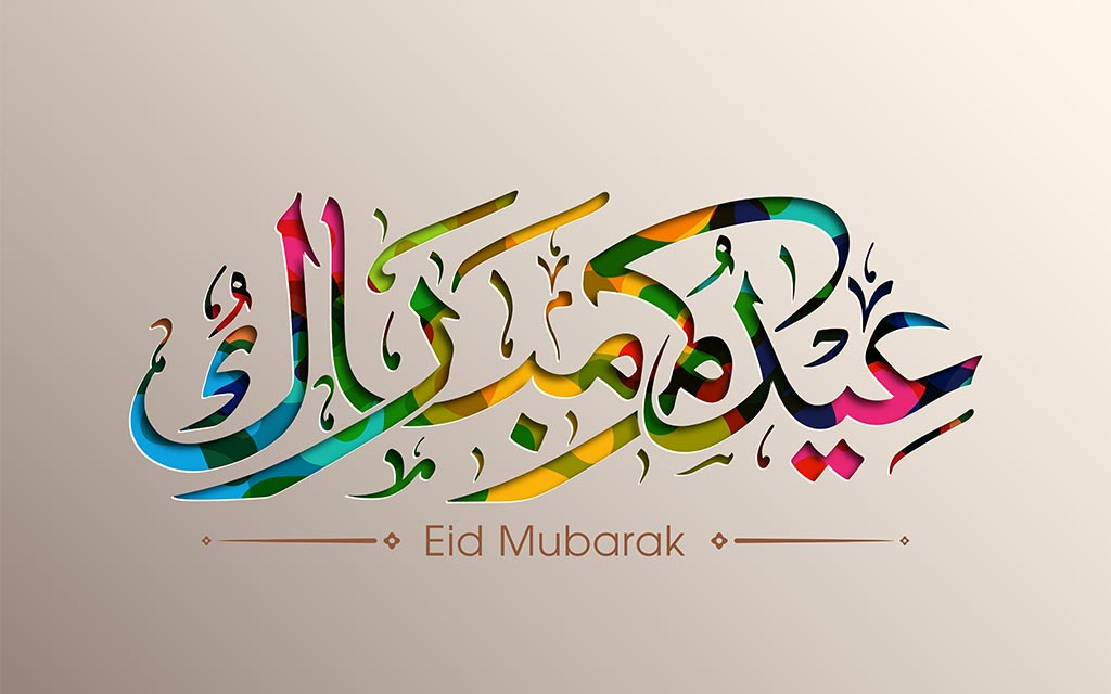 Eid Mubarek! Eid will be on Tuesday